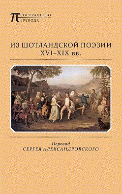 Александр Скотт - Из шотландской поэзии XVI-XIX вв. (сборник)