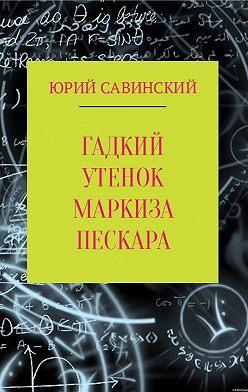 Юрий Савинский - Гадкий Утенок Маркиза Пескара