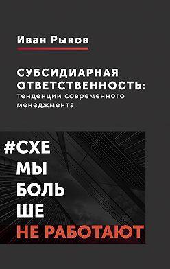 Иван Рыков - Субсидиарная ответственность: тенденции современного менеджмента