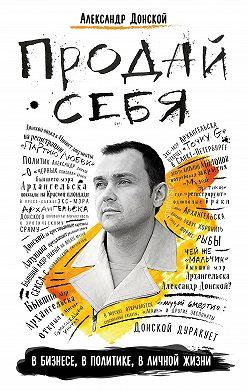 Александр Донской - Продай себя