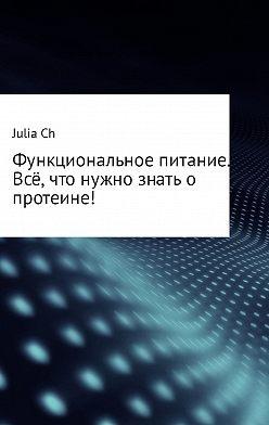 Julia Ch - Функциональное питание. Всё, что нужно знать о протеине!