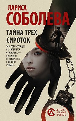 Лариса Соболева - Тайна трех сироток
