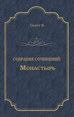 Вальтер Скотт - Монастырь