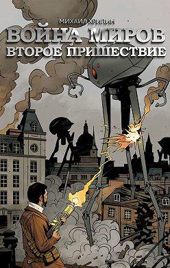 Михаил Хрипин - Война миров. Второе пришествие