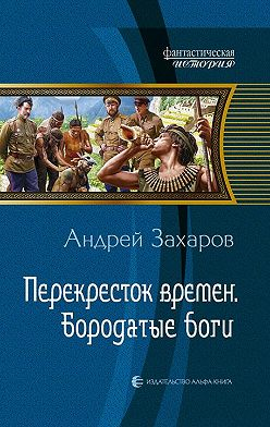 Андрей Захаров - Перекрёсток времён. Бородатые боги