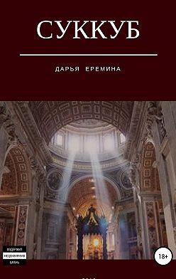 Дарья Еремина - Суккуб