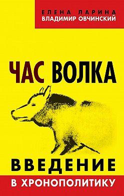 Владимир Овчинский - Час волка. Введение в хронополитику
