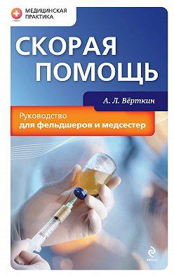 Аркадий Вёрткин - Скорая помощь. Руководство для фельдшеров и медсестер