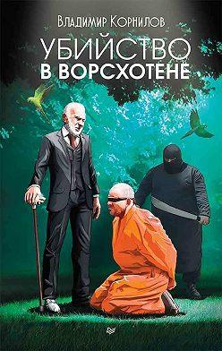 Владимир Корнилов - Убийство в Ворсхотене