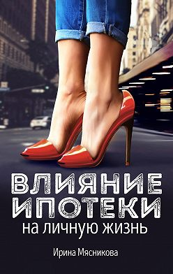 Ирина Мясникова - Влияние ипотеки на личную жизнь