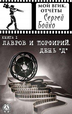 """Сергей Бойко - Лавров и Порфирий. День """"Д"""""""