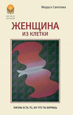 Маруся Светлова - Женщина из клетки (сборник)