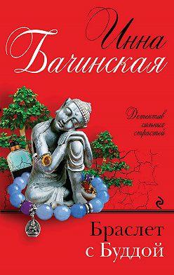 Инна Бачинская - Браслет с Буддой