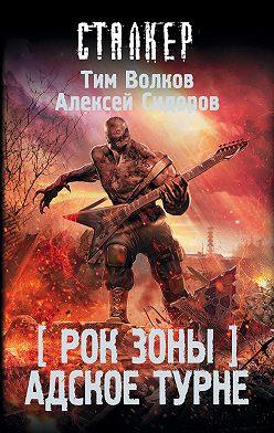 Тим Волков - Рок Зоны. Адское турне