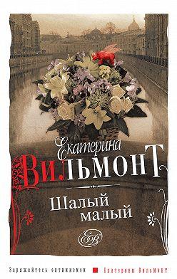 Екатерина Вильмонт - Шалый малый