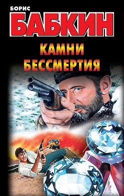 Борис Бабкин - Камни бессмертия