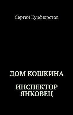 Сергей Курфюрстов - Дом Кошкина. Инспектор Янковец