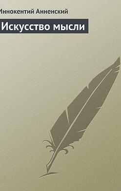 Иннокентий Анненский - Искусство мысли