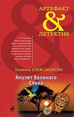 Наталья Александрова - Амулет Великого Слона