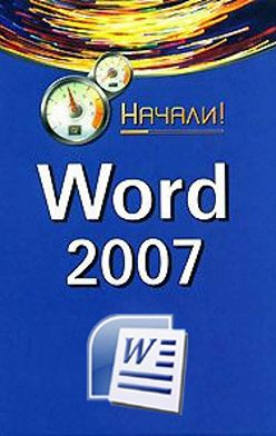 Алексей Гладкий - Word 2007. Начали!