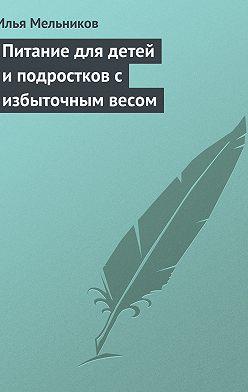Илья Мельников - Питание для детей и подростков с избыточным весом