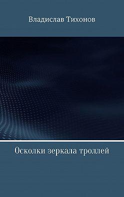 Владислав Тихонов - Осколки зеркала троллей