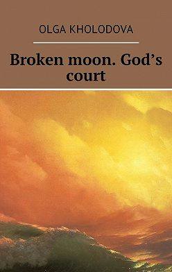 Olga Kholodova - Broken moon. God's court