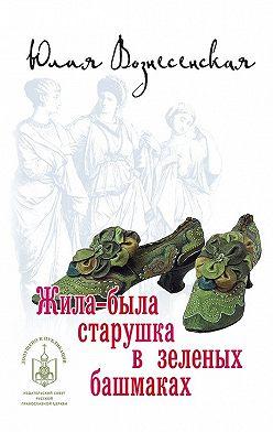 Юлия Вознесенская - Жила-была старушка в зеленых башмаках…