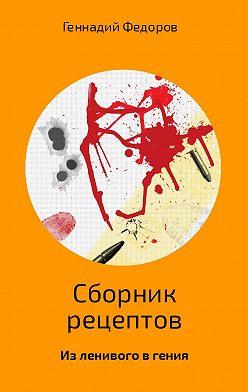 Геннадий Федоров - Сборник рецептов