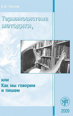 Ефим Пассов - Терминосистема методики, или Как мы говорим и пишем