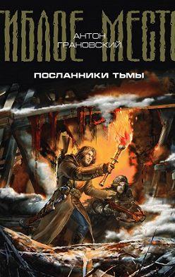 Антон Грановский - Посланники тьмы