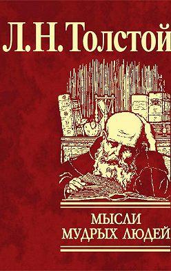 Лев Толстой - Мысли мудрых людей на каждый день