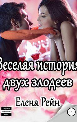 Елена Рейн - Веселая история двух злодеев