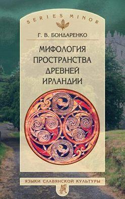 Григорий Бондаренко - Мифология пространства древней Ирландии