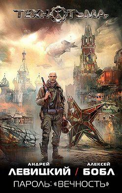 Андрей Левицкий - Пароль: «Вечность»