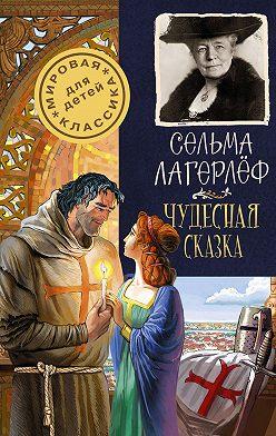 Сельма Лагерлёф - Чудесная сказка