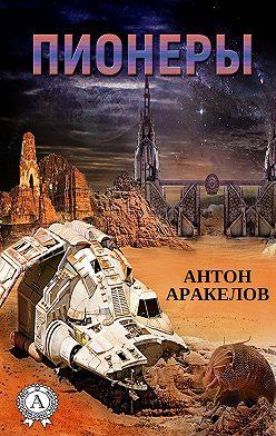 Антон Аракелов - Пионеры