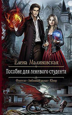 Елена Малиновская - Пособие для ленивого студента