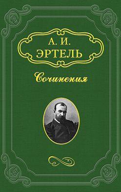Александр Эртель - Поплешка