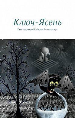 Анастасия Юдина - Ключ-Ясень