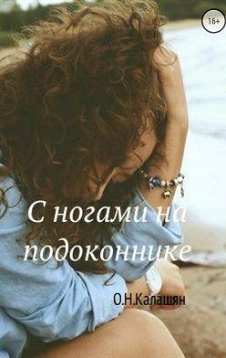 Ольга Калашян - С ногами на подоконнике. Повести