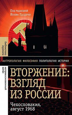 Неустановленный автор - Вторжение: Взгляд из России. Чехословакия, август 1968