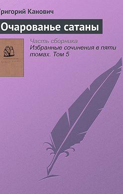 Григорий Канович - Очарованье сатаны