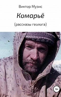 Виктор Музис - Комарьё (рассказы геолога)