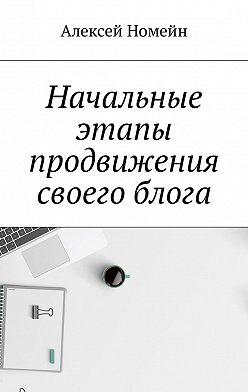 Алексей Номейн - Начальные этапы продвижения своего блога