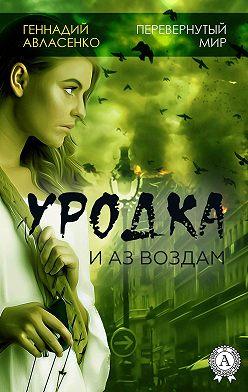Геннадий Авласенко - Уродка: и аз воздам