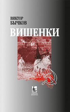 Виктор Бычков - Вишенки