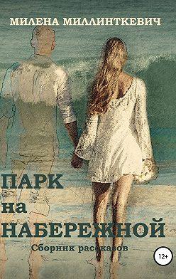 Милена Миллинткевич - Парк на набережной