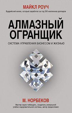 Майкл Роуч - Алмазный Огранщик. Система управления бизнесом и жизнью