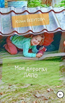 Юлия Бебутова - Моя дорогая Ляпо